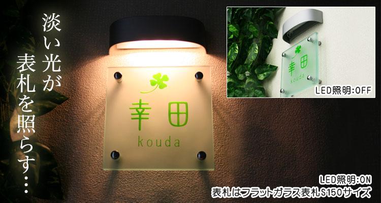 【オプション品】LED照明(設置例:フラットガラス表札)