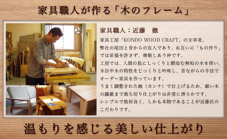 家具職人が作る「木のフレーム」
