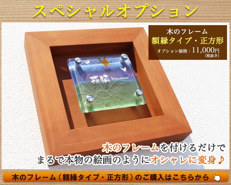 スペシャルオプション「木のフレーム(額縁タイプ・正方形)」