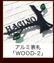 アルミ表札「WOOD-2」