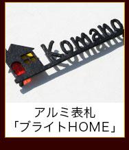 アルミ表札「ブライトHOME」