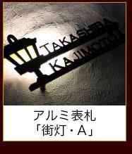 アルミ表札「街灯・A」