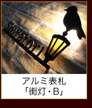 アルミ表札「街灯・B」