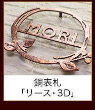 銅表札リース・3D