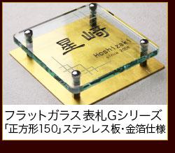 フラットガラス表札Gシリーズ「正方形150クリア」(ステンレス板・金箔仕様)