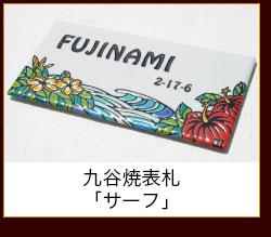 九谷焼表札サーフ