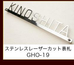 ステンレスレーザーカット表札「バフ仕上げ」GHO-19