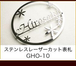 ステンレスレーザーカット表札「バフ仕上げ」GHO-10