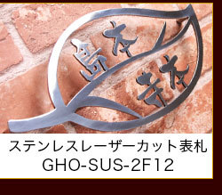 ステンレスレーザーカット表札「バフ仕上げ」GHO-SUS-2F12