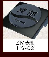 ZM表札HS-02