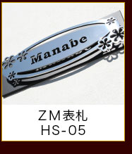 ZM表札HS-05