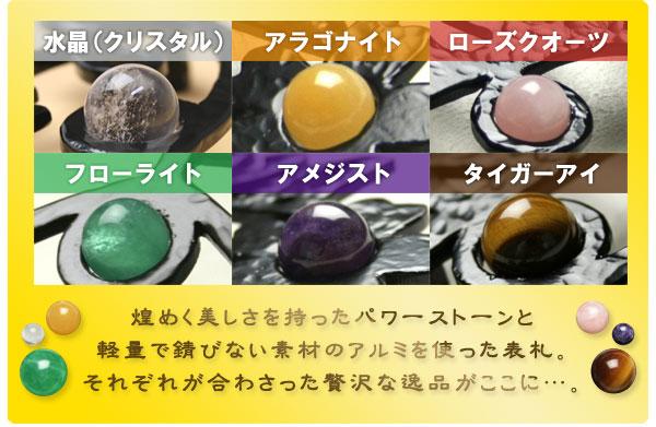 煌く美しさを持ったパワーストーンと軽量で錆びない素材のアルミを使った表札