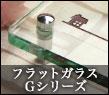 フラットガラスGシリーズ