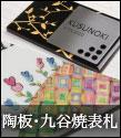 陶板・九谷焼表札