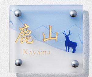 手作りガラス表札「ジ・アース」R120:雪山