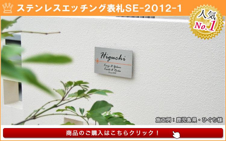 ステンレスエッチング表札SE-2012-1