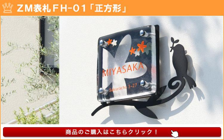 ZM表札FH-01「正方形」