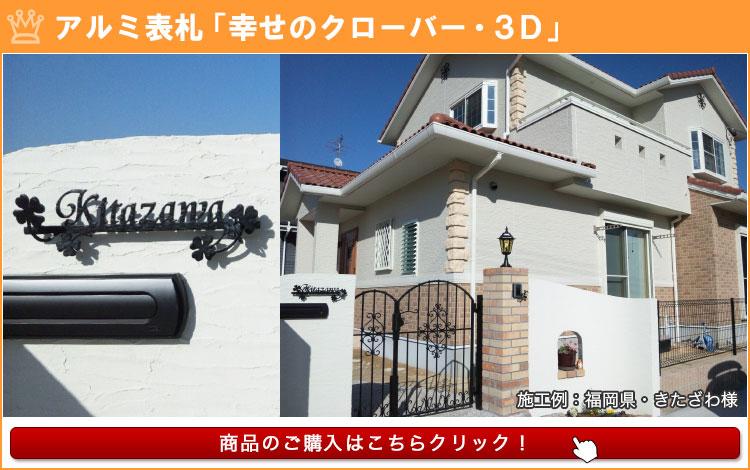 アルミ表札「幸せのクローバー・3D」