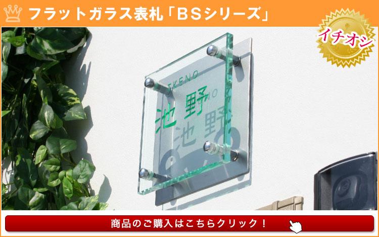フラットガラス表札「BSシリーズ」