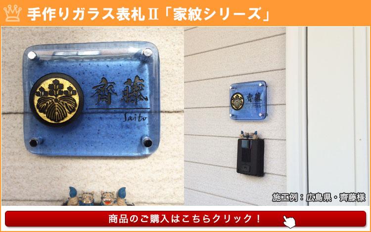 手作りガラス表札II「家紋シリーズ」