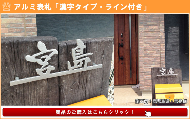 アルミ表札「漢字タイプ・ライン付き」