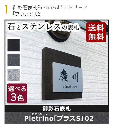 御影石表札「正方形150シリーズ」STONE-0101