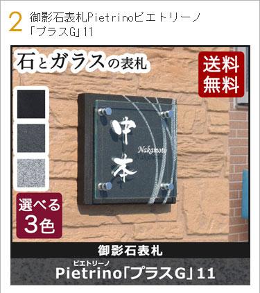 御影石表札ピエトリーノ「プラスG」11