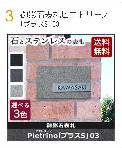 御影石表札表札「正方形150シリーズ」STONE-0103