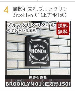 御影石表札「正方形170シリーズ」STONE-0201