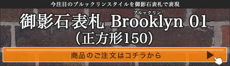御影石表札ブルックリン01(正方形150)
