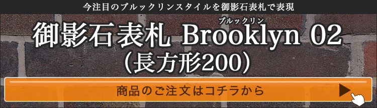 御影石表札ブルックリン02(長方形200)