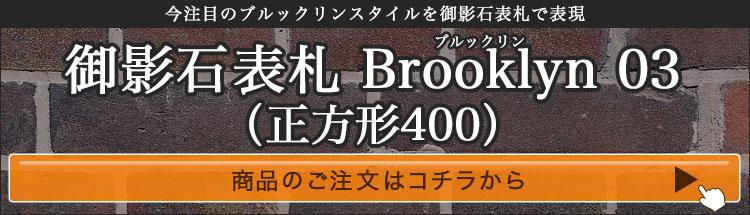 御影石表札ブルックリン03(正方形400)