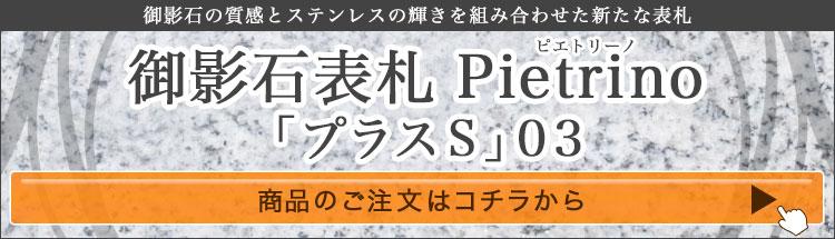 御影石表札ピエトリーノプラスS03