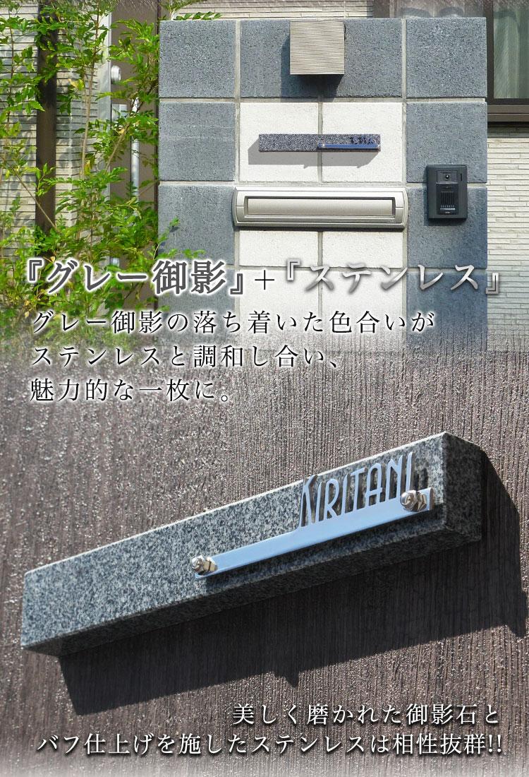 御影石+ステンレス表札・グレー御影