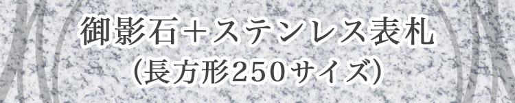 御影石+ステンレス表札(長方形250)