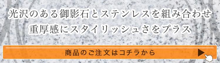 御影石+ステンレス表札(正方形150)