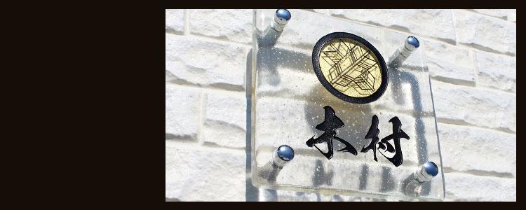 手作りガラス表札II家紋14