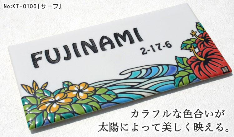 九谷焼表札「糠川孝之氏シリーズ」・KT-0106