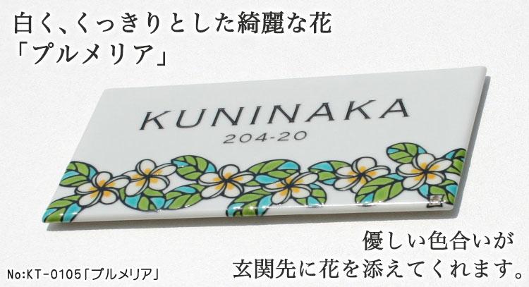 九谷焼表札「作:糠川孝之氏シリーズ」・KT-0105