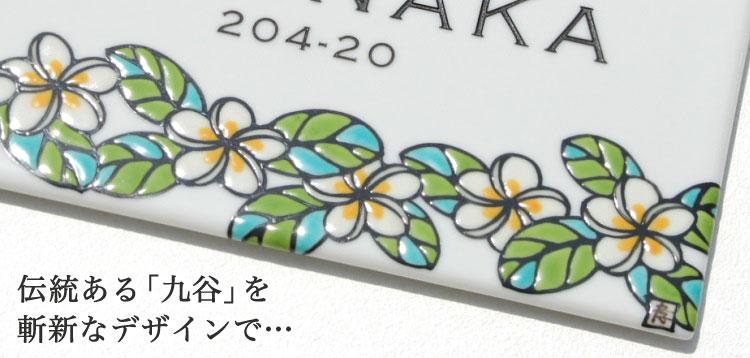 九谷焼表札「プルメリア」