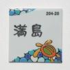 九谷焼表札「ホヌ」