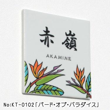 九谷焼表札「作:糠川孝之氏シリーズ」・KT-0102
