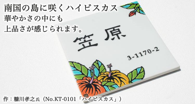 作:糠川孝之氏(No.KT-0101「ハイビスカス」)