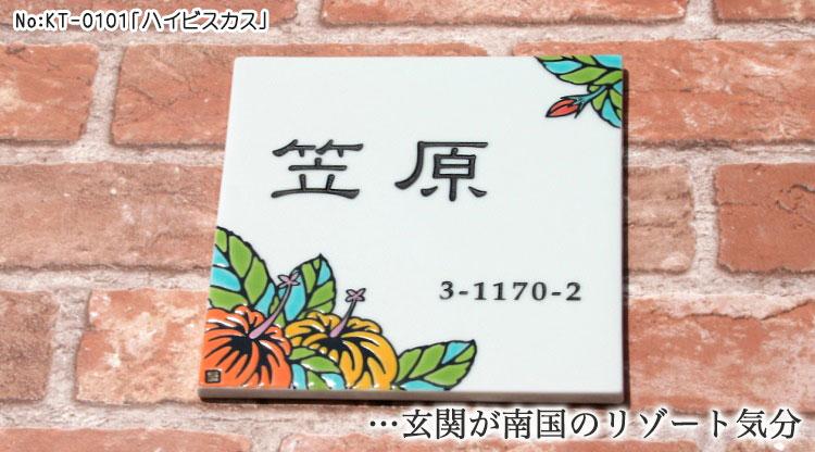 九谷焼表札「作:糠川孝之氏シリーズ」・KT-0101