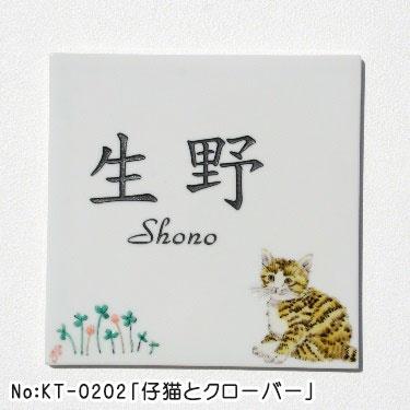 九谷焼表札「作:東早苗氏シリーズ」・KT-0202