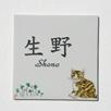 九谷焼表札「仔猫とクローバー」