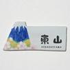 九谷焼表札「日本一幸せ」