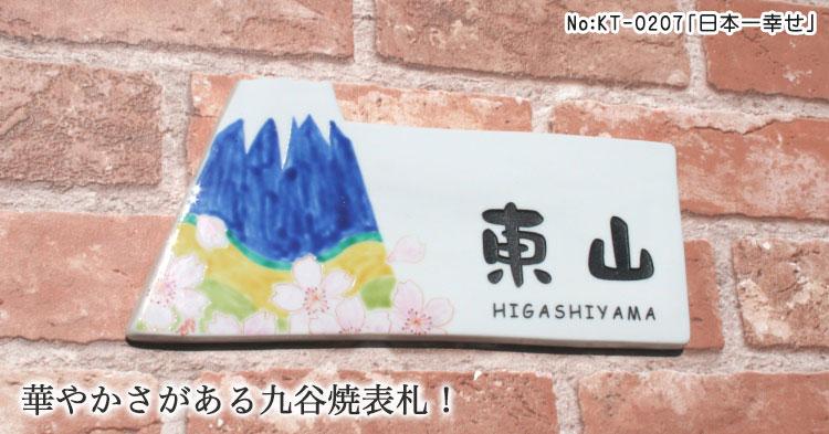 九谷焼表札「作:東早苗氏シリーズ」・KT-0207