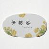 九谷焼表札「幸せ菜の花」