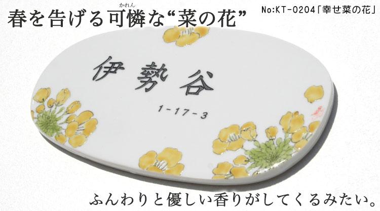 九谷焼表札「作:東早苗氏シリーズ」・KT-0204